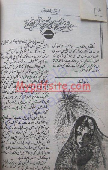 Khushi Ko Dhontay Hoy Novel
