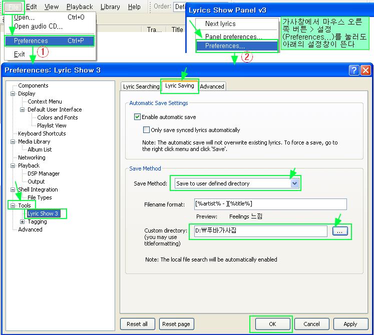 푸바 Foobar2000 사용법: 가사를 저장할 디렉토리/폴더 지정하기