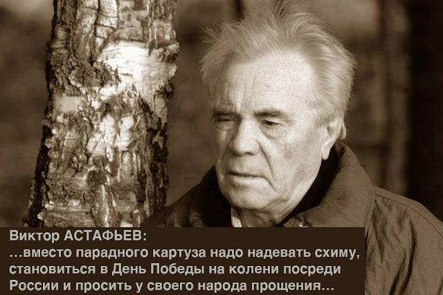 Виктор АСТАФЬЕВ, писатель, фронтовик