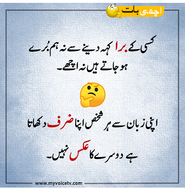 👍  Best Urdu Quote - Kisi ke bura keh dene say na hum... - #Urduquotes #Islamicquotes #Quoteoftheday