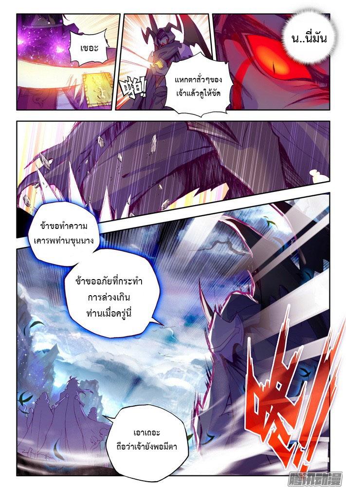 อ่านการ์ตูน Shen Yin Wang Zuo 69 ภาพที่ 6
