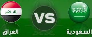 ركلات جزاء مباراة العراق والسعودية 5-6 | صعود السعودى الى كأس العالم