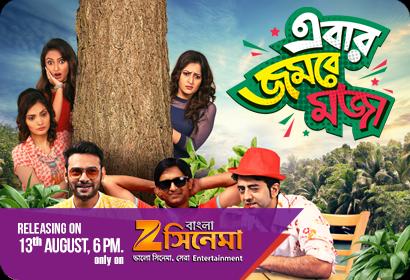 Ebar Jombe Moja (2017) Bengali Movie Ft. Ishan Majumder & Aviraj HD 720p