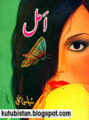 Amal Pdf Urdu Novel