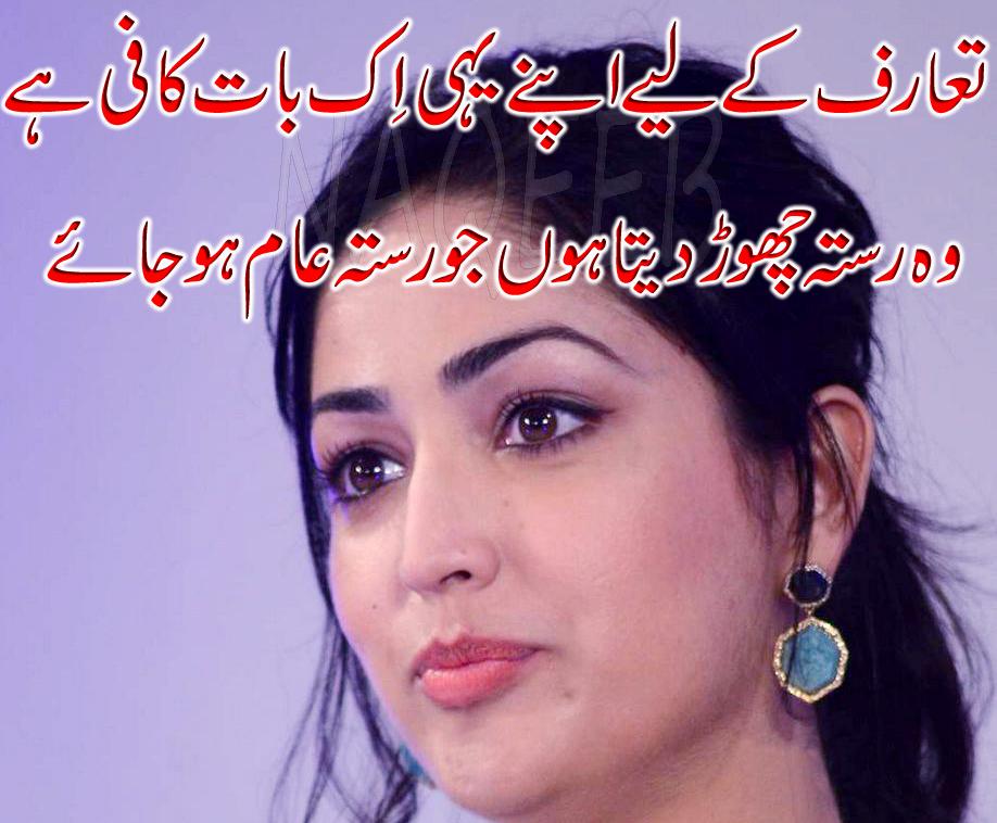 Sad poetry ~ Best urdu poetry Pics and Quotes photos