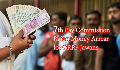 RATION MONEY ARREAR CRPF 7TH PAY