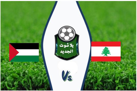 نتيجة مباراة لبنان وفلسطين اليوم 05-08-2019 بطولة اتحاد غرب آسيا