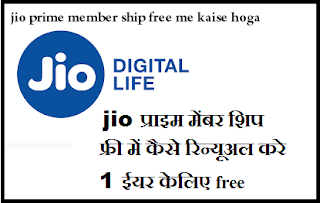 Jio Prime Membership Free Me Renewal Kaise Hoga? free for 1 year 2018