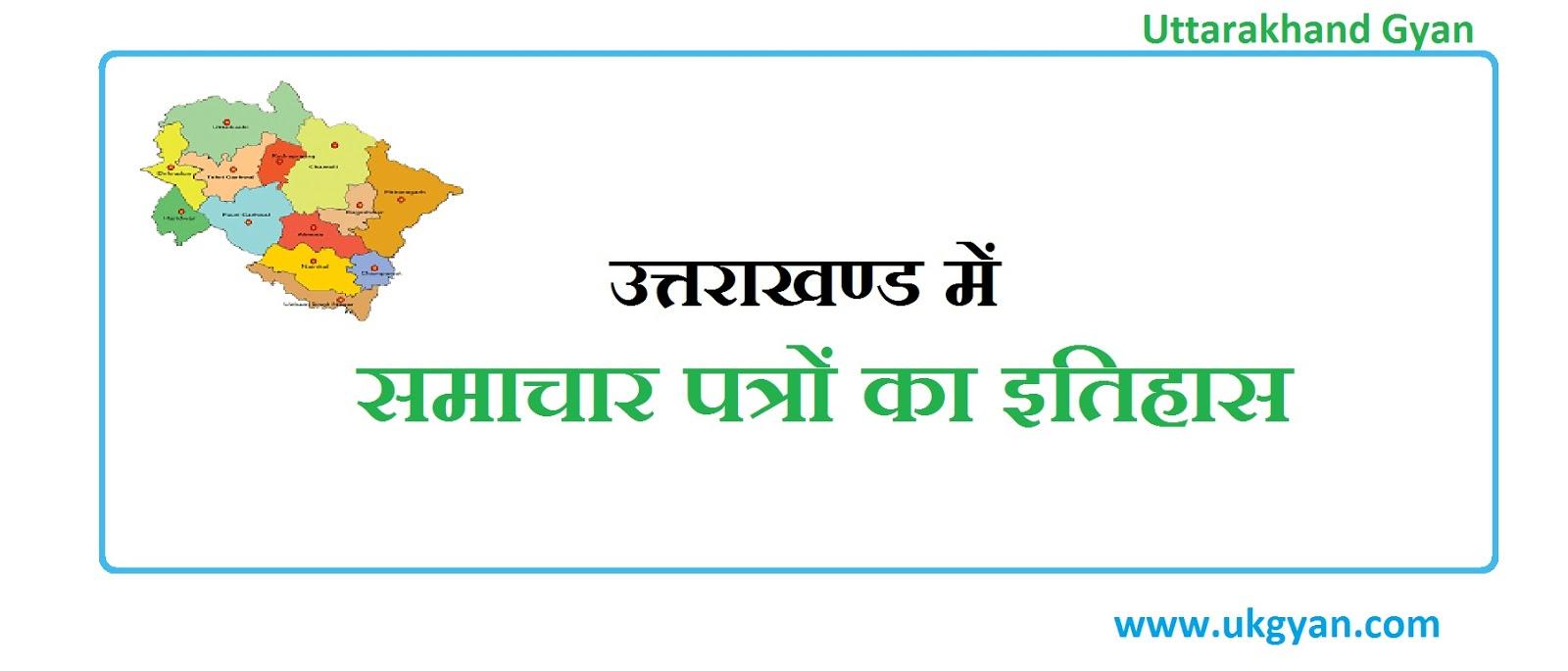 history of newspaper in uttarakhand