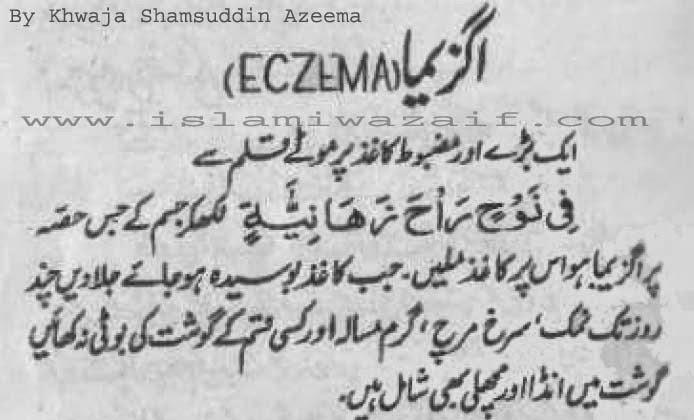 eczema: Eczema Treatment In Urdu
