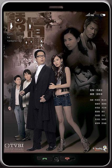 Xem Phim Vòng Tay Cám Dỗ 2009