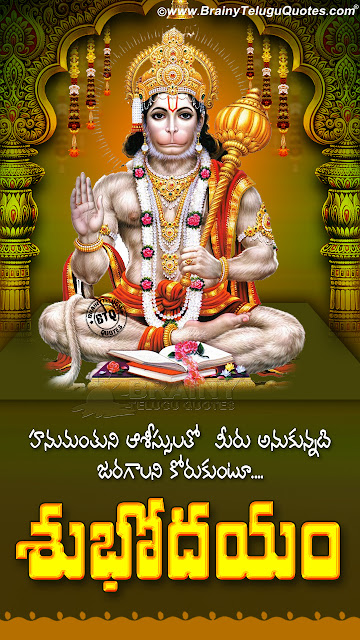 telugu bhakti quotes hd wallpapers, hanuman stotram with hd wallpapers, good morning bhakti quotes in telugu
