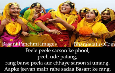 Basant Panchami Quotes Sms For 2021