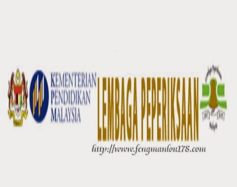 马来西亚考试局