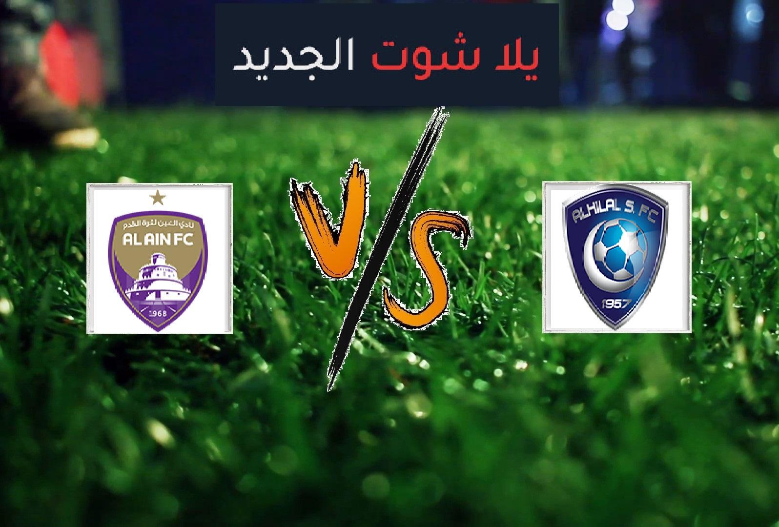الهلال يفوز على العين بهدفين دون رد في الجولة الخامسة من بطولة دوري أبطال آسيا