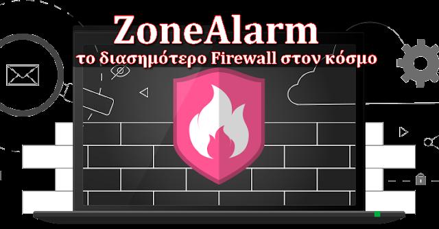 δωρεάν λογισμικό firewall