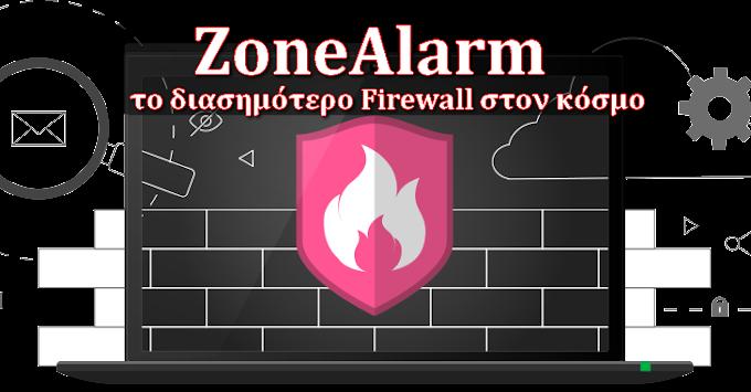 ZoneAlarm Free Firewall 2018 - To δημοφιλέστερο Firewall στον κόσμο