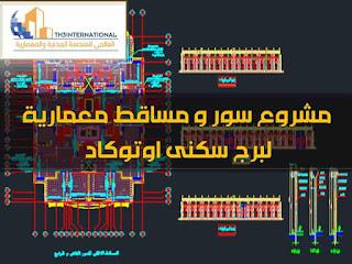 مشروع سور و مساقط معمارية لبرج سكنى اوتوكاد