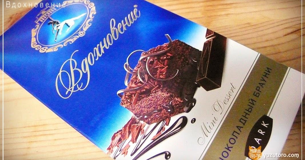 來自俄羅斯的好吃巧克力:Вдохновение (Artpassion chocolate) | 俄羅斯伴手禮