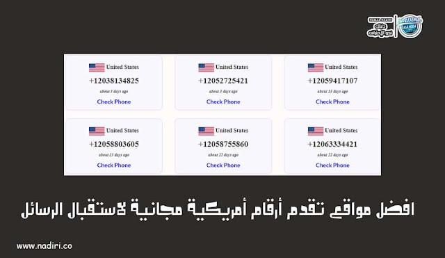 افضل مواقع تقدم أرقام أمريكية مجانية لاستقبال الرسائل