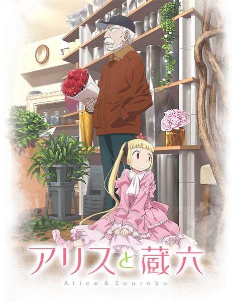 Alice to Zouroku [BATCH]