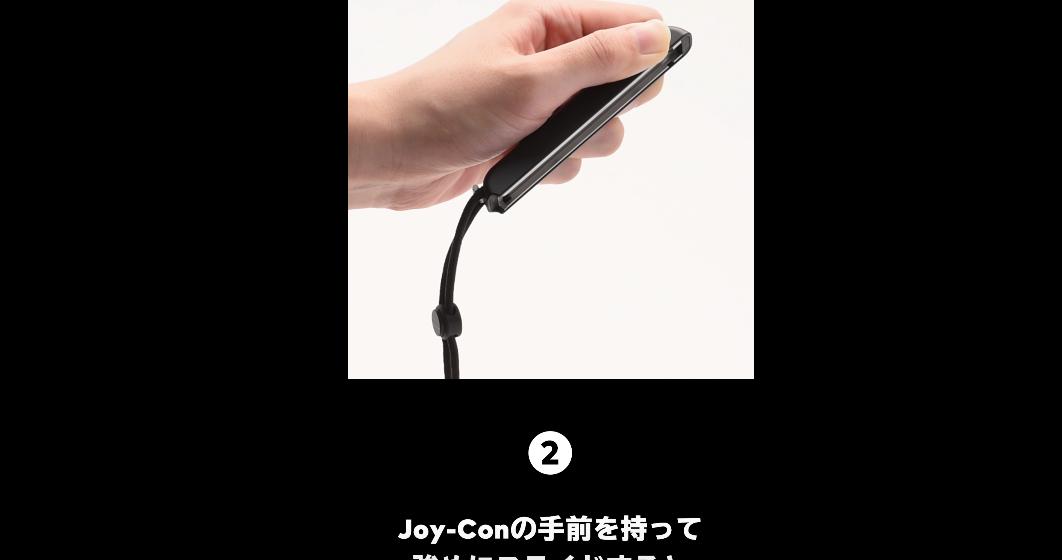 Nintendo explica cómo sacar los joy con de la correa tras los problemas vistos