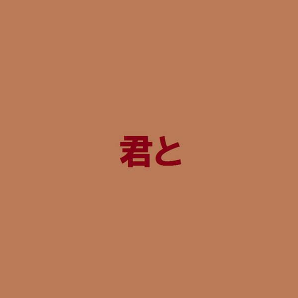 [Single] 広末まさゆき – 君と (2015.12.02/MP3/RAR)