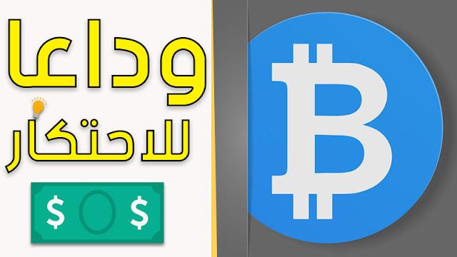 أفضل موقع لربح المال من الانترنت عبر العملات الرقميه بطرق رائعه مع اثبات الدفع