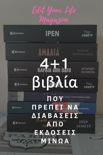 Το καλοκαίρι συνεχίζει την καυτή πορεία του κι εγω σήμερα σου προτείνω 4+1 βιβλία που πρέπει να διαβάσεις από εκδόσεις Μίνωα... Περιμένω τις εντυπώσεις σου!