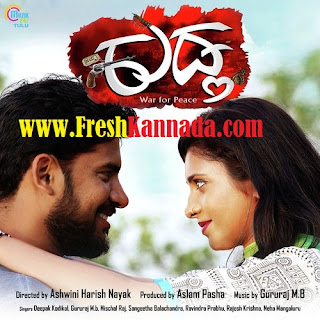 Namma Kudla Kannada Songs Free Download