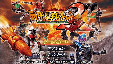 All Kamen Rider: Rider Generation 2 PSP GAME ISO