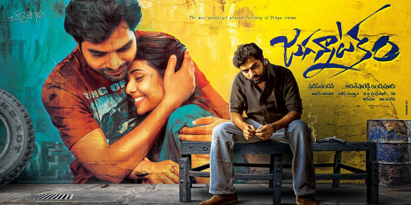 Telugu movie Jo Achyutananda (2016) full star cast and crew wiki, Nara Rohit, Naga Shourya, Regina Cassandra, release date, poster, Trailer, Songs list, actress, actors name, Jo Achyutananda first look Pics, wallpaper