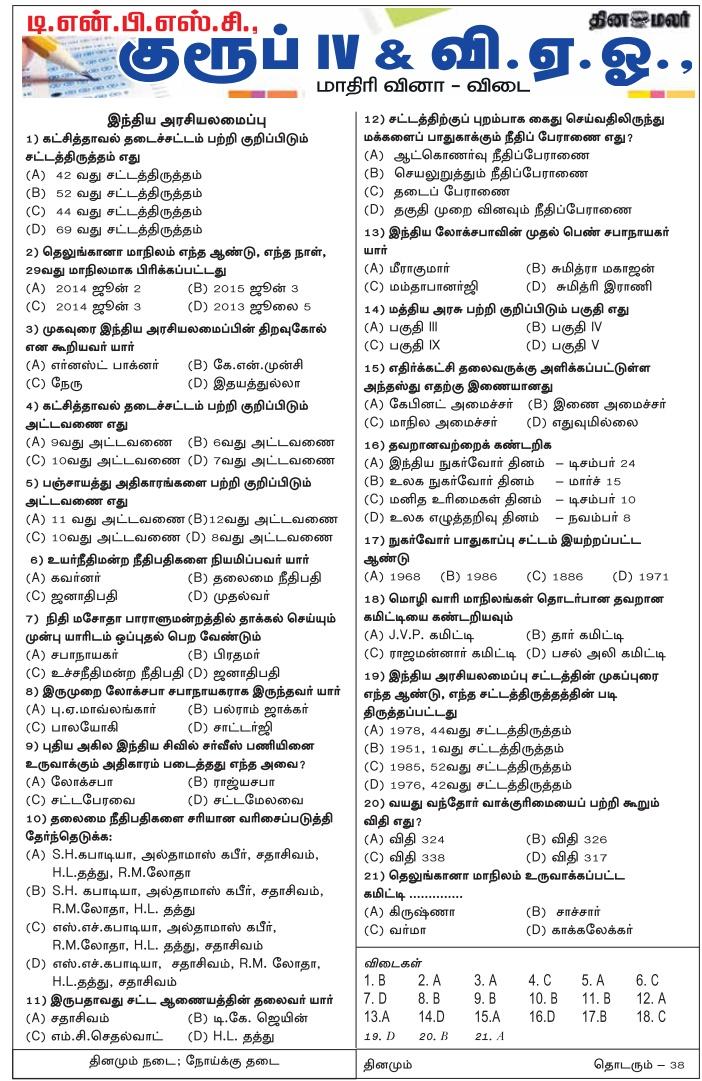 dinamalar-tnpsc-ccse4-2017-38-Indian-Constituion-25th-december-2017-www-tnpscquizportal-blogspot-in