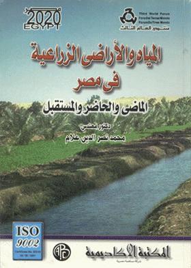 المياه والأراضي الزراعية في مصر : الماضي والحاضر والمستقبل