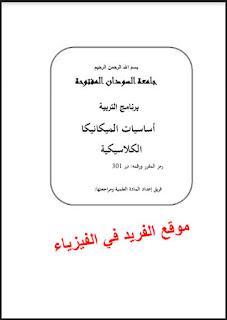 تحميل كتاب أساسيات الميكانيكا الكلاسيكية pdf ، كتب ميكانيكا كلاسيكي برابط مباشر مجانا ، كتب فيزياء إلكترونية عربية ومترجمة