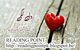 Dillagi S A Khanzadi Complete Online Reading