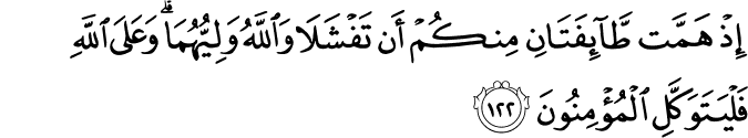 Surat Ali Imran Ayat 122