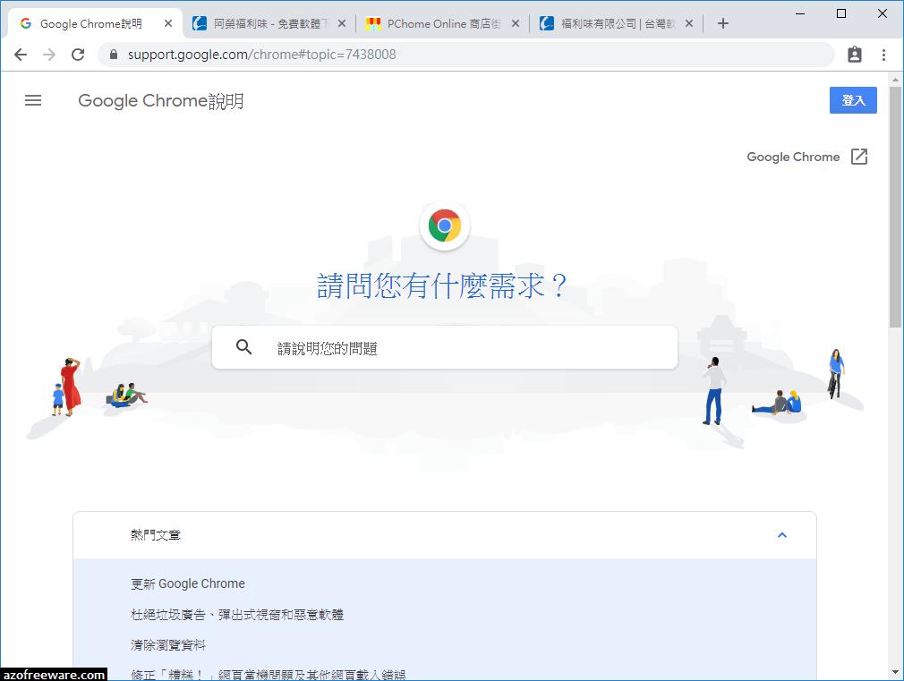 Google Chrome 78 0 3904 108 穩定版- Google瀏覽器- 阿榮福利味