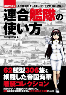 %name [横須賀歴史研究室] 連合艦隊の使い方―漫画でわかる「連合艦隊のグランドデザインと戦争の現実」