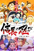 http://rerechokko2.blogspot.com/2017/04/nobunaga-no-shinobi-ise-kanegasaki-hen.html