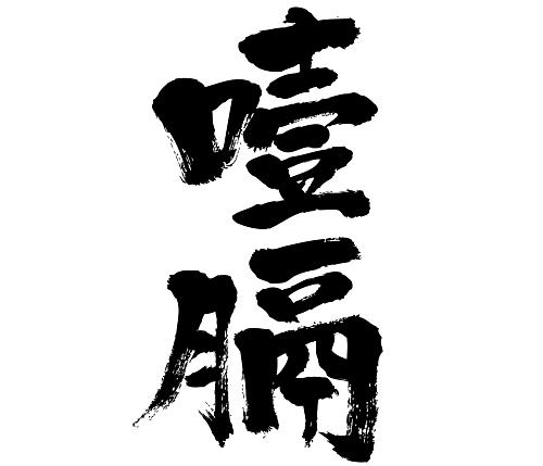 Medical & Sickness [Zangyo Ninja] Japanese brushed ...