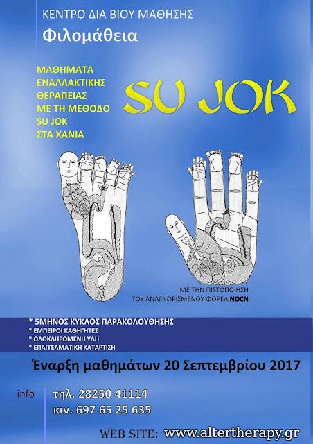 Μαθήματα Su Jok στα Χανιά (Σεπτέμβριος 2017)