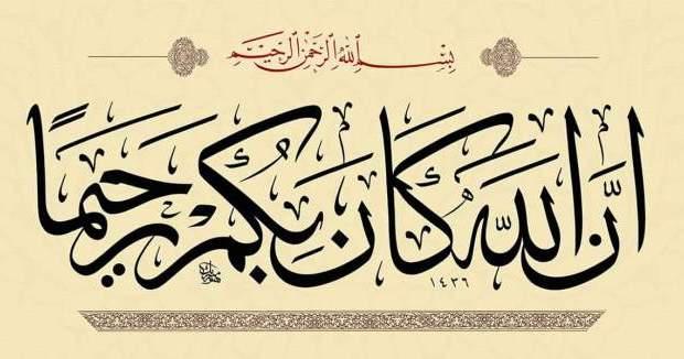Contoh Kaligrafi Lomba Mapsi