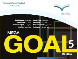 دليل المعلم لمنهج Mega Goal 5 للصف الثالث الثانوي الفصل الدراسي الاول