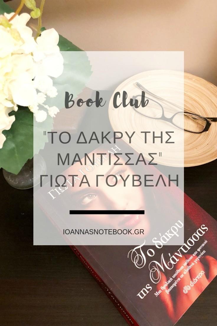 "Book Club: ""Το δάκρυ της μάντισσας"" της Γιώτας Γουβέλη από τις Εκδόσεις Διόπτρα, ένα συγκλονιστικό βιβλίο, μια μοναδική ιστορία αγάπης που άφησε εποχή | Ioanna's Notebook"