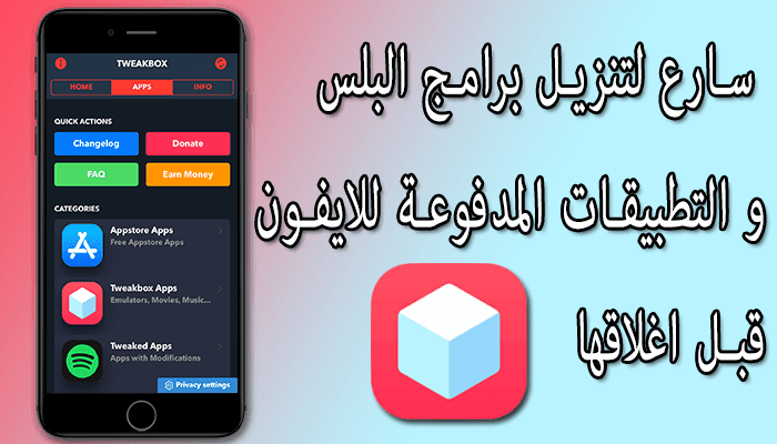 https://www.arbandr.com/2019/04/download-tweakbox-for-iphone-2019.html