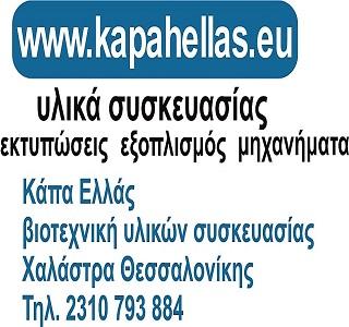 KAPAHELLAS