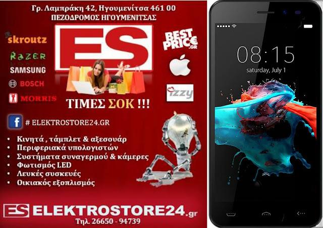 POWERTECH Smartphone με 98 ευρώ στο elektrostore24.gr