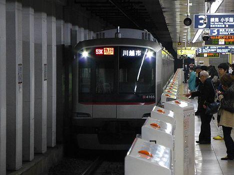 東京メトロ副都心線 西武線直通 急行 飯能行き1 東急5050系休日表示