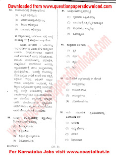 Download  General Kannada Section Questions of PDO Examination 14